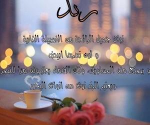 arabic, name, and rand image