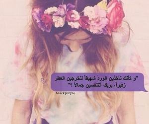 شعر, عطر, and جمال جميله image