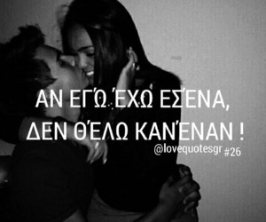 greek quotes and greek quotes love image