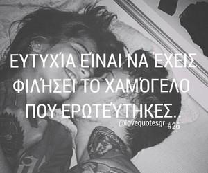 αγαπη, greek quotes, and ερωτας image