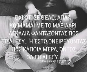 στιχακια and greek quotes love image