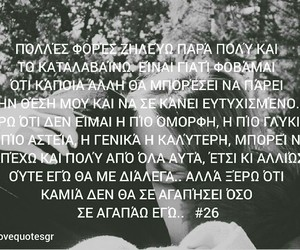 heart love, greek quotes love, and greek quotes image