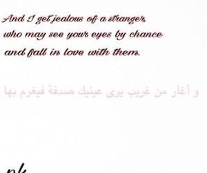 love, arabic, and live image