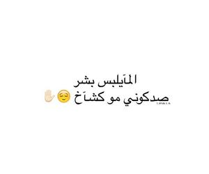 بالعراقي