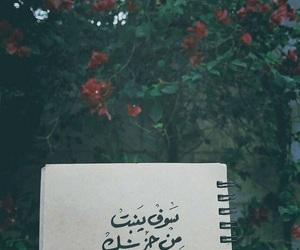 نص, الله, and كلمات image