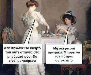 funny, greek, and ancient memes image