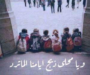 كلمات, شعبيات, and شعبي image