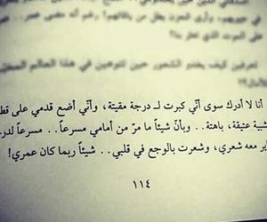 كلمات, عتيق, and عمري  image