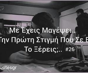αγαπη, greek quotes, and ΕΛΗΗΝΙΚΑ ΣΤΙΧΑΚΙΑ image