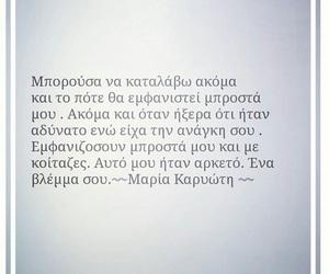 greek, ερωτας, and ΕΛΛΗΝΙΚΑ_ΣΤΙΧΑΚΙΑ image