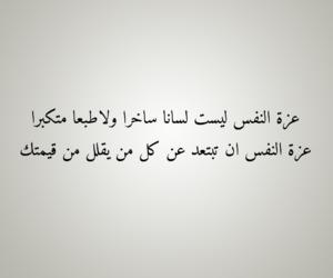algérie dz, حكم اقوال, and تحشيش ضحك نكت image