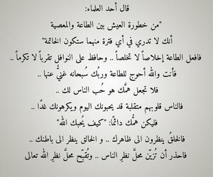 كلام جميل, السعادة, and طاعة الله image