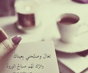 morning and عربي image