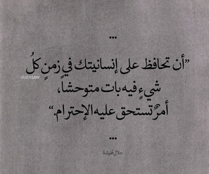 ﻋﺮﺑﻲ, كلمات, and احترامِ image