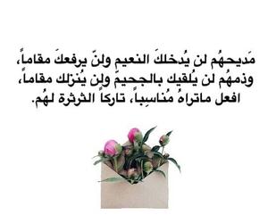 كلام الناس, ثرثره, and ﻋﺮﺑﻲ image