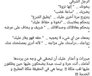 مقتبسات, كلمات, and الرجل الشرقي image