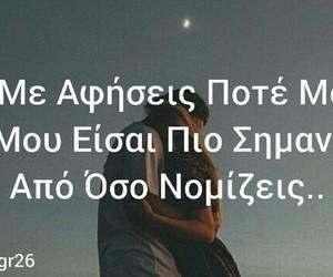 αγαπη, Ελληνικά, and στιχακια image