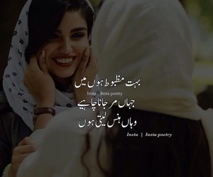 urdu and shayari image