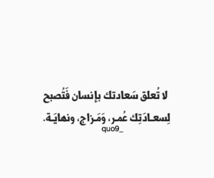 arabic, quotes, and كلمات‬ image