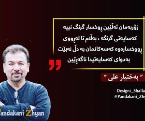 ali, design, and quote image