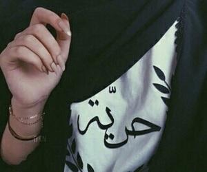 hijab, arabic, and freedom image
