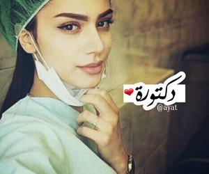 حب بنات العراق عربي and طب دراسة دكتورة كلية image