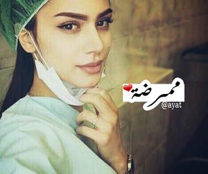 بنات حب العراق تحشيش and طب ممرضة تمريض دراسة image
