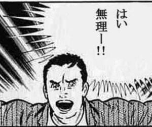日本語, 言葉, and 漫画 image