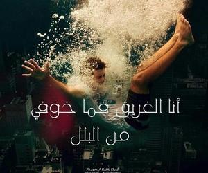 خرابيش, خوف, and غرق بحر ماء محيط image