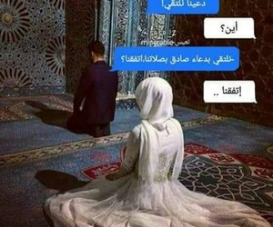 نلتقي, حُبْ, and دُعَاءْ image