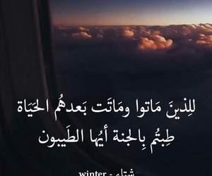 رحلوا, الحياة, and أمواتنا image
