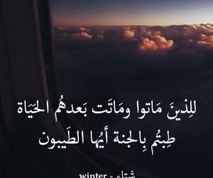 رحلوا, أمواتنا, and ارحم امي image