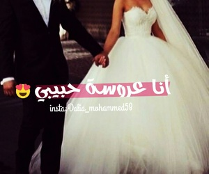 bride, weddings, and حُبِيُبِيُ image