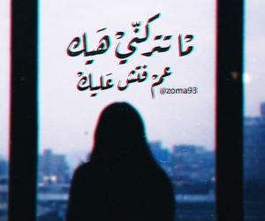 alone, كلمات اغنية, and ﻋﺮﺑﻲ image