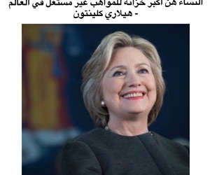 arabic, مقتبسات, and نساء image