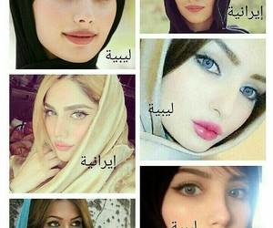 arabic beauty, libyan girls, and libyan beauty image