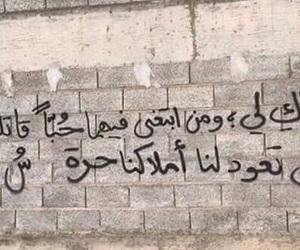 جداريات, حُبْ, and عيناكِ image