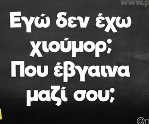 funny, real life, and greek quotes image