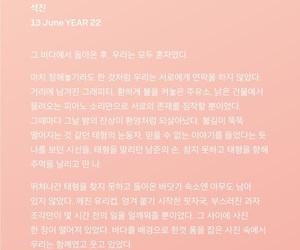 jin, kim namjoon, and jeon jungkook image