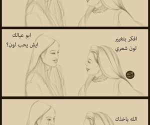 arabic, funny, and كاركتير image