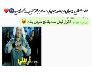 دردشة, محادثة, and تحشيش عراقي image