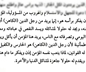 arabic, بغدادً, and quote image