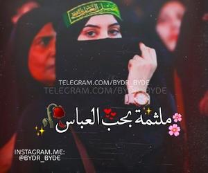 ﺭﻣﺰﻳﺎﺕ, عاشور, and محرّم image