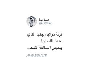 الخط العربي, ﻋﺮﺑﻲ, and مخطوطه image