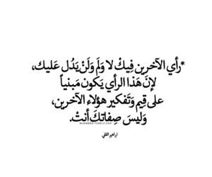 عربي, كلمات, and صفاتك image