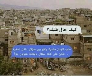 syria, محادثة, and ٌخوَاطِرَ image