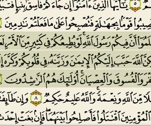 تربية, آيات, and قرآنية image