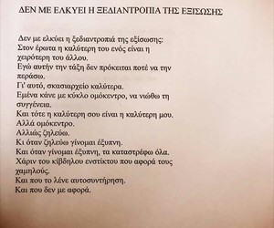 greek, poems, and greek quotes image