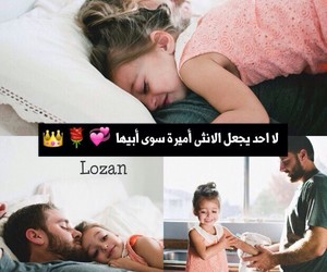 dad, عائلتي, and family image