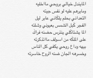 خسر, فراك, and شعر شعبي عراقي image